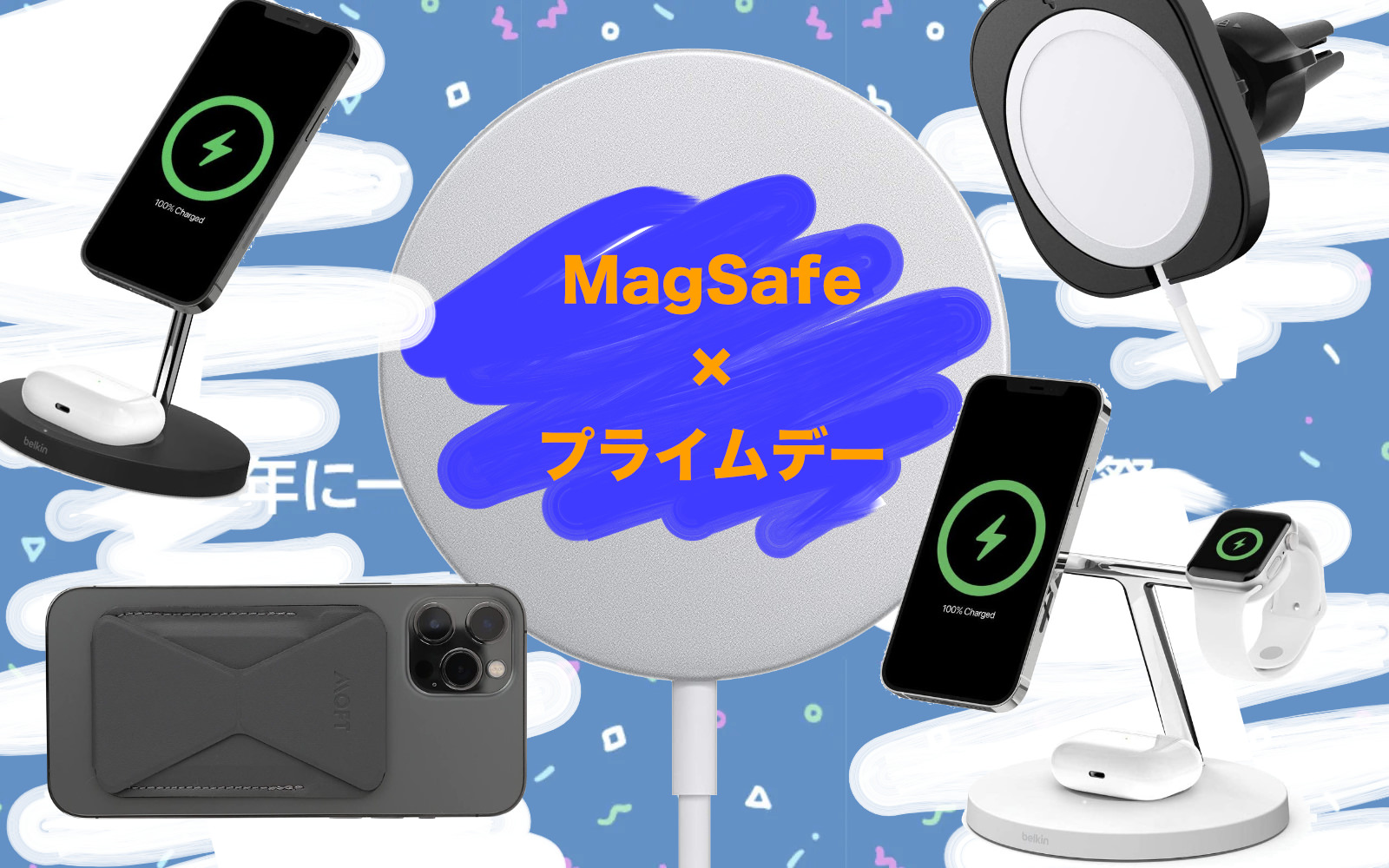 MagSafe products on sale