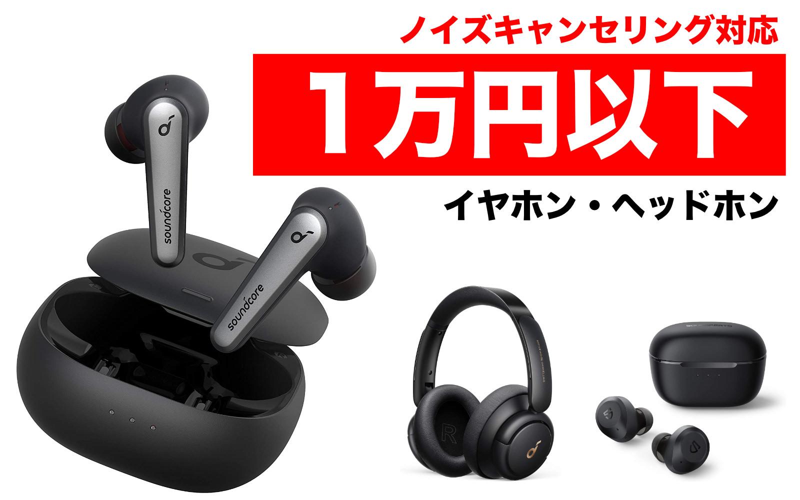 Noise Cancelling Earphones and Headphones
