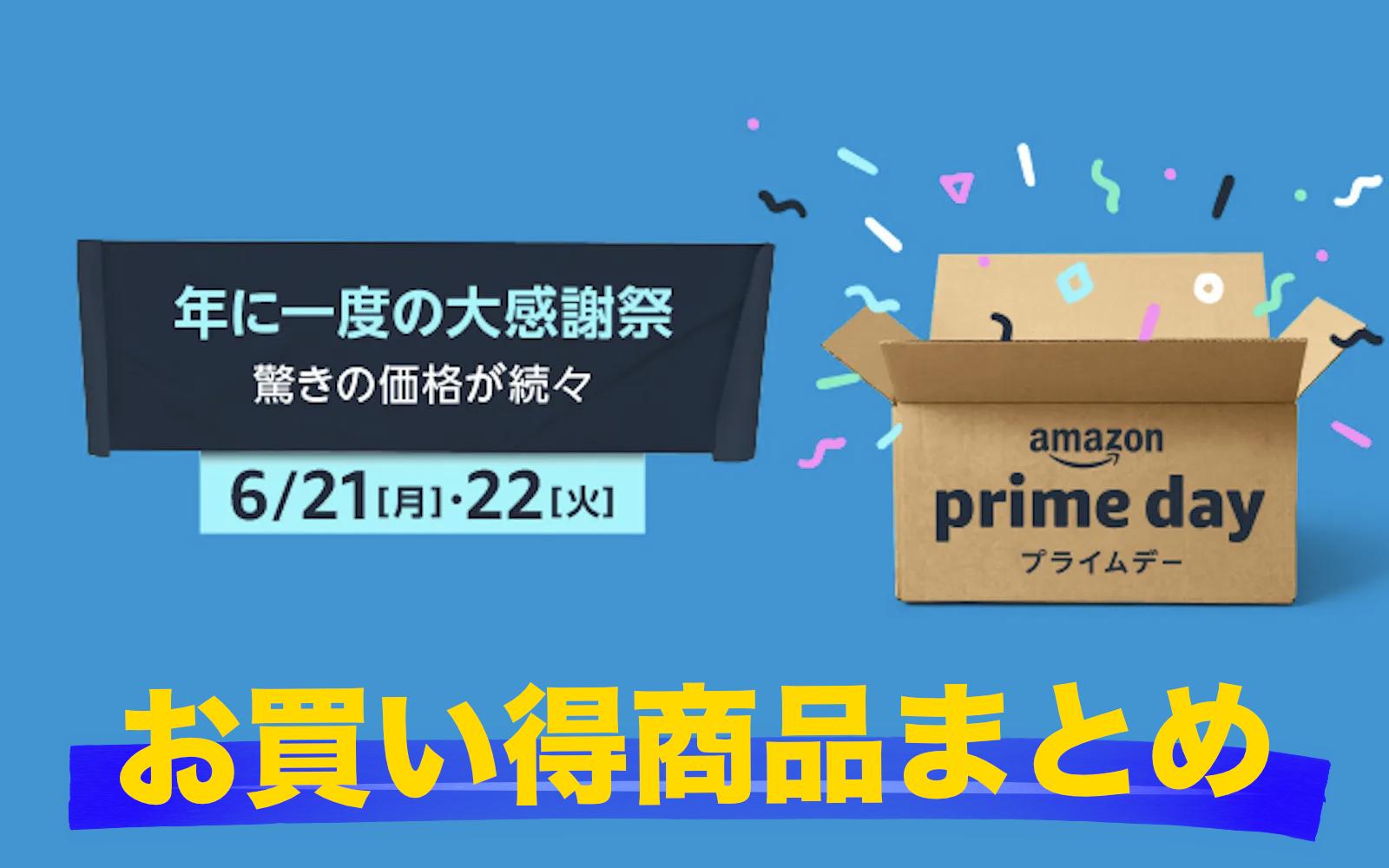 PrimeDay Best Deals