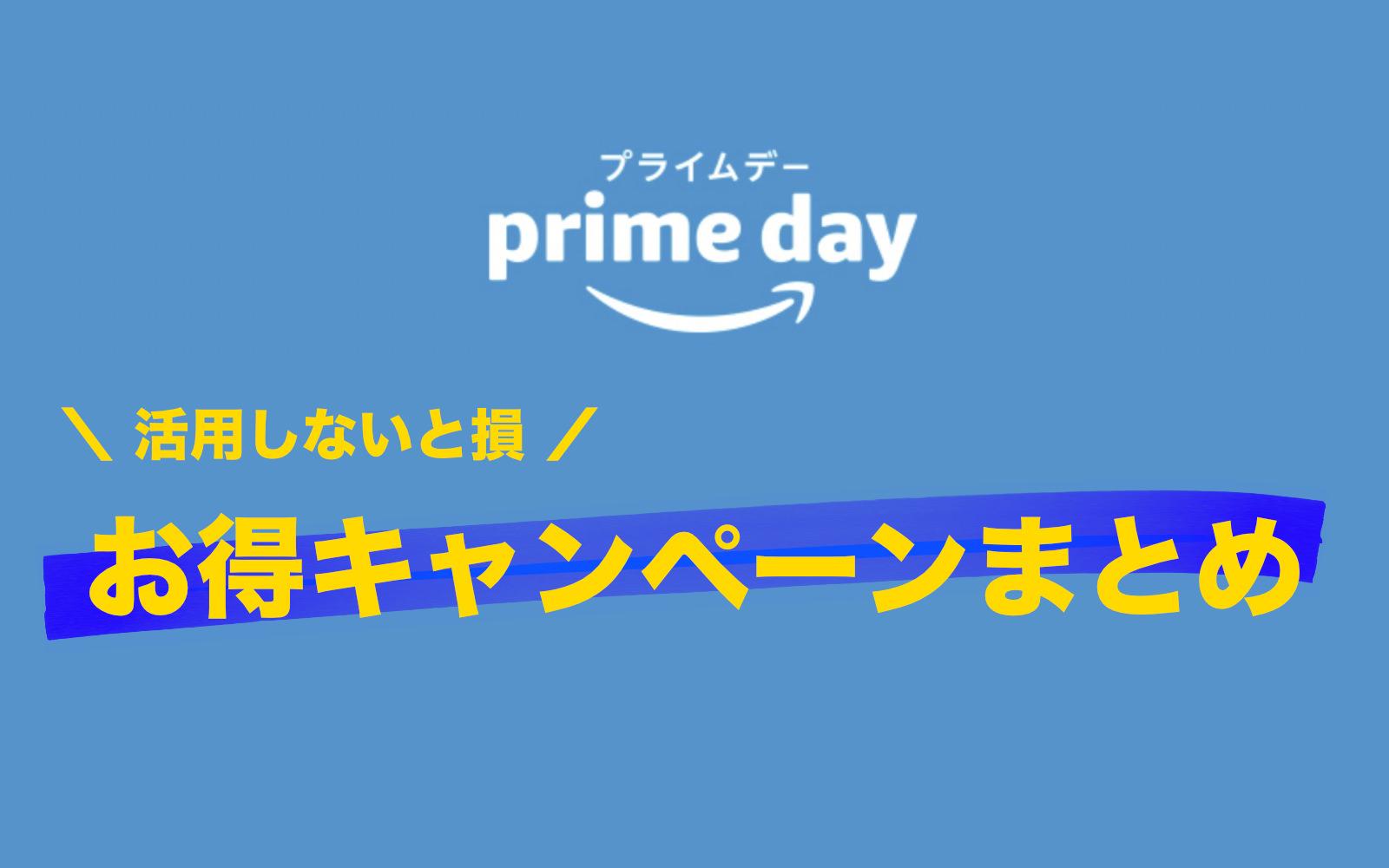 PrimeDay Campaign 2021