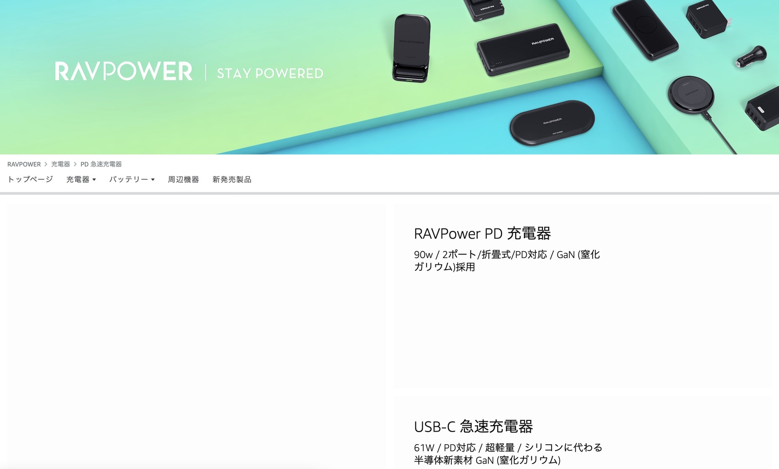 RAVPower is down from amazon 01