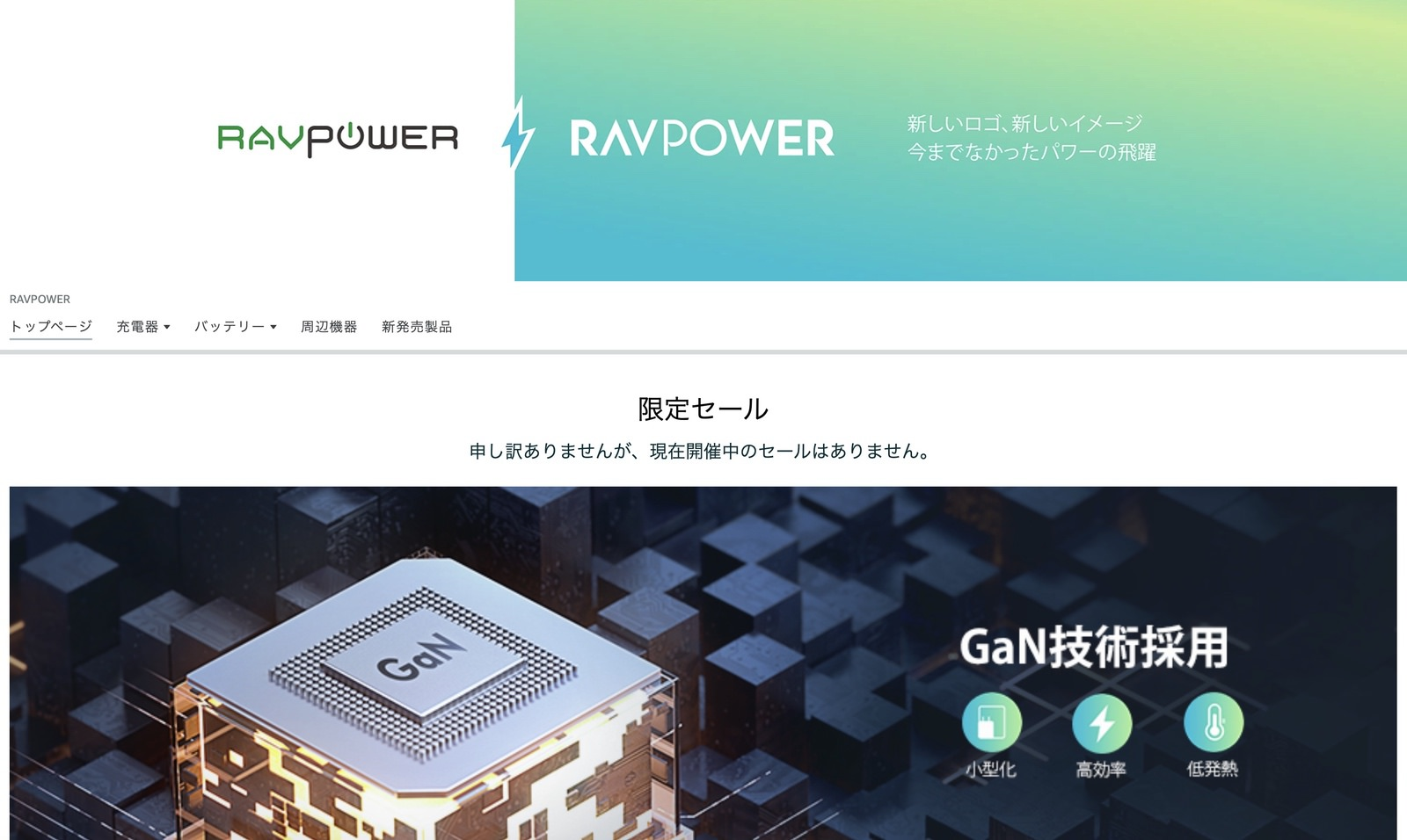RAVPower is down from amazon 02