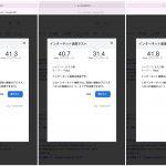 Starbucks-Wi-Fi-Speed-Test.jpg