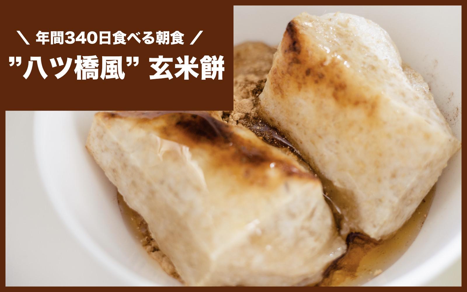 Yatsuhashi-Genmai-Mochi-Gorime.jpg