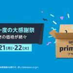 amazon-prime-day-items-1.jpg