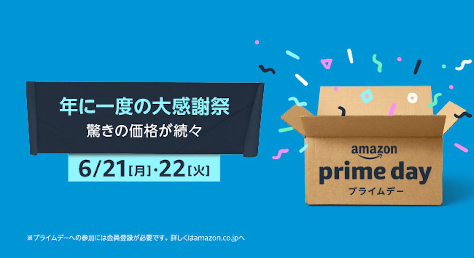 Amazon prime day items 1