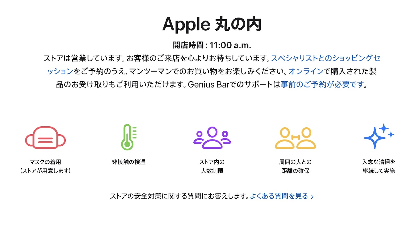 Apple store restrictions
