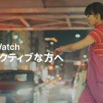 apple-watch-japan-original-CM
