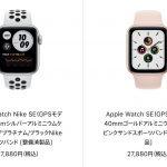 apple-watch-refurbished-20210607.jpg