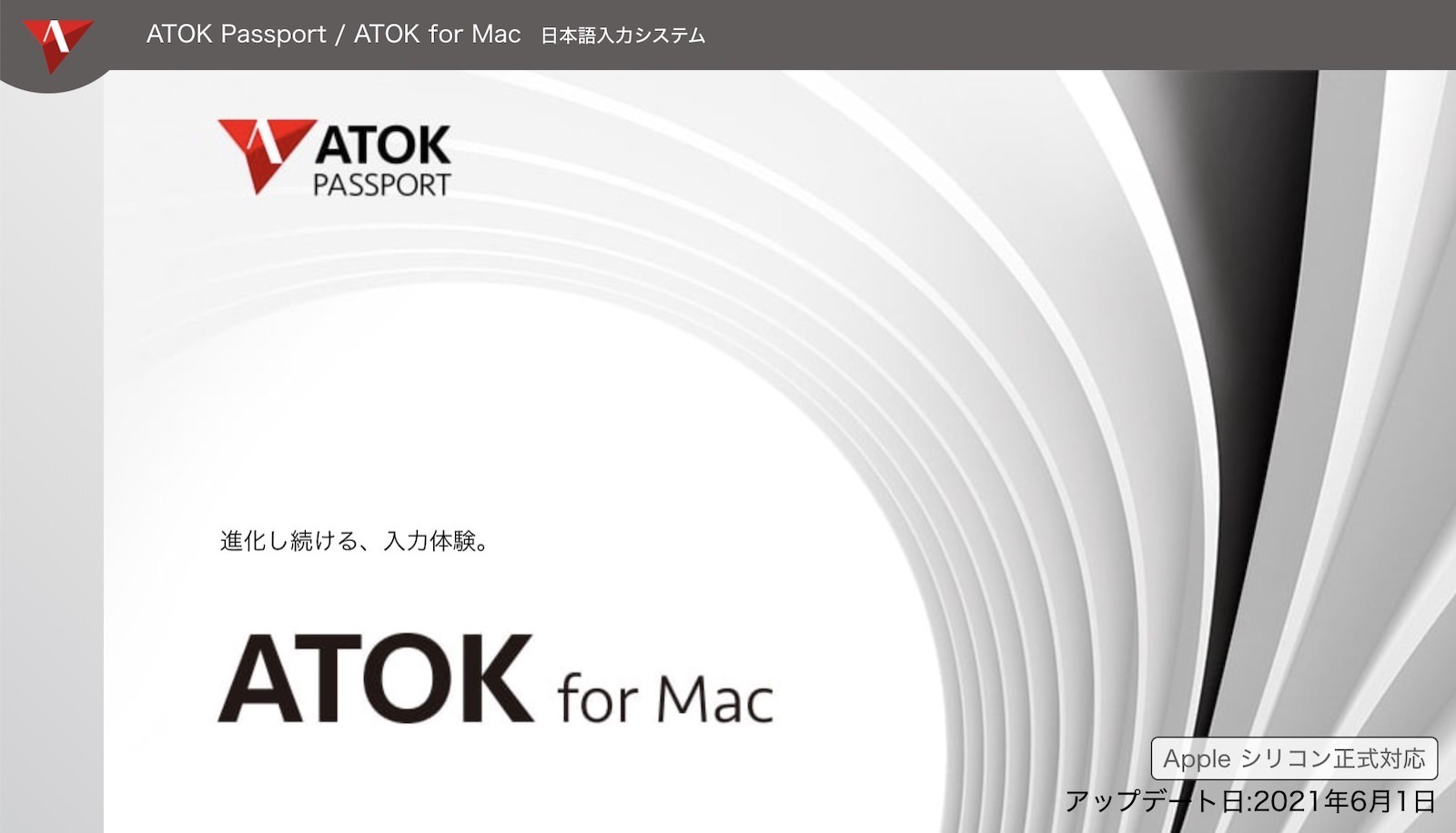 Atok for mac m1 support