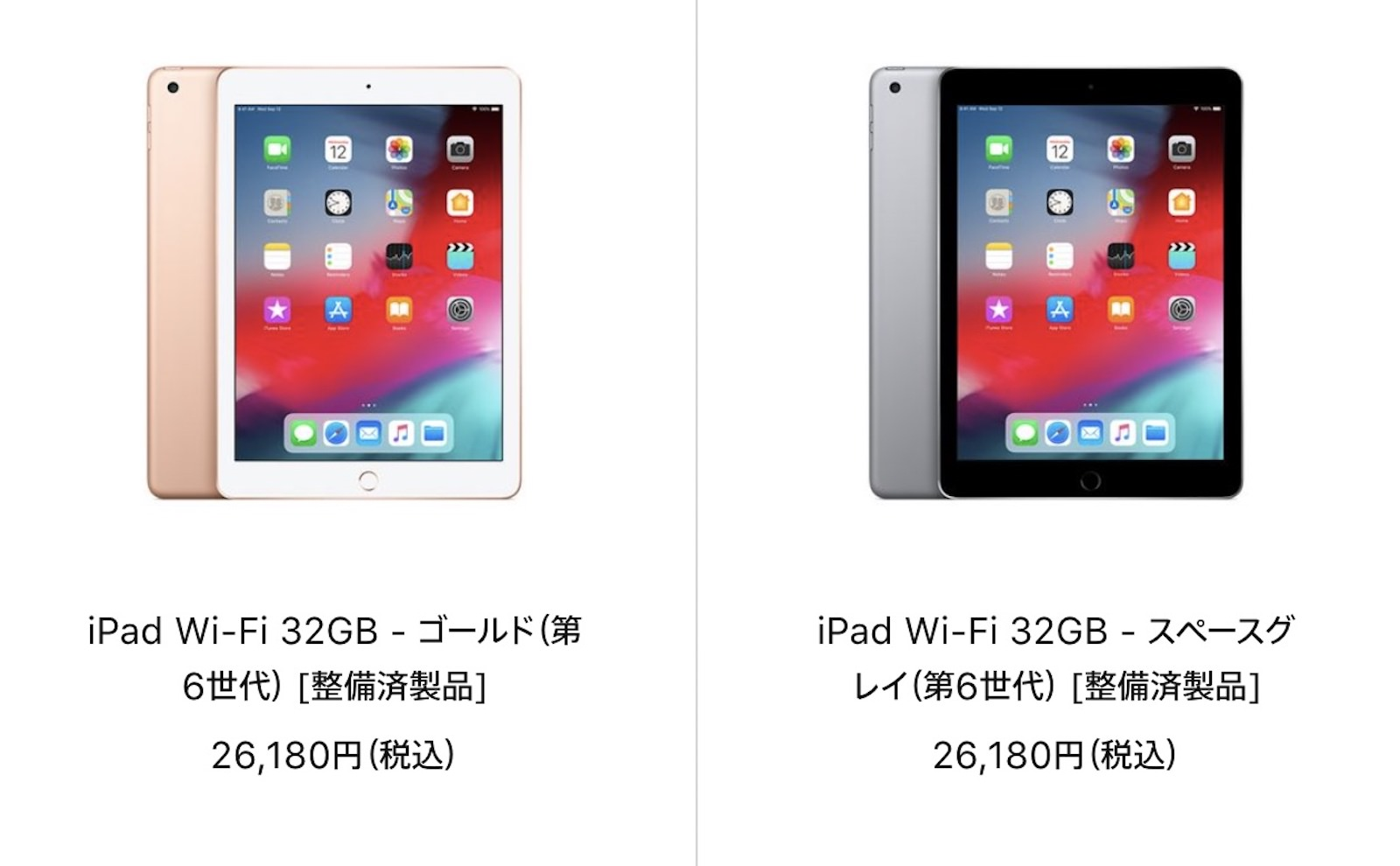 Ipad sale 20210614