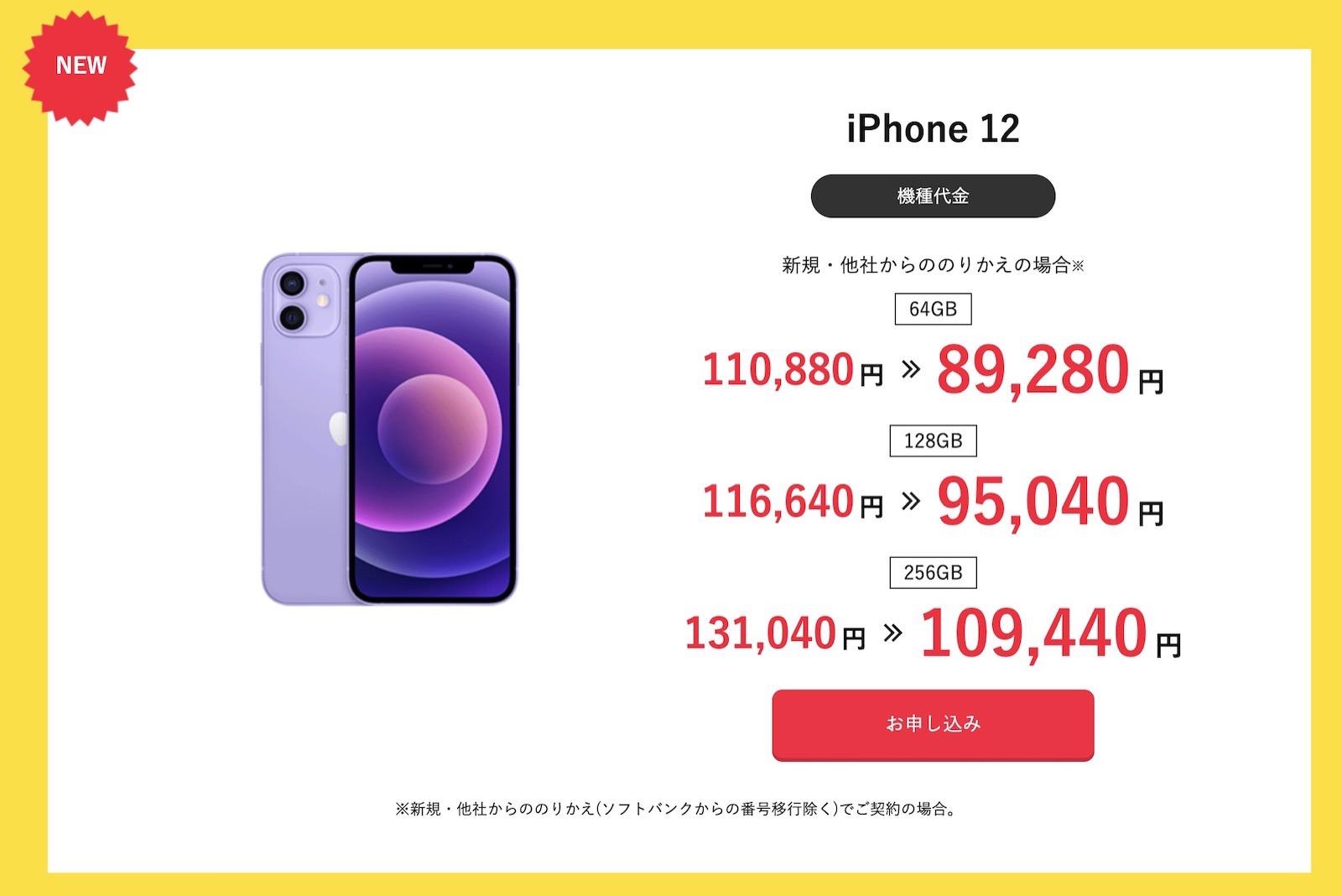 Iphone12 ymobile on sale