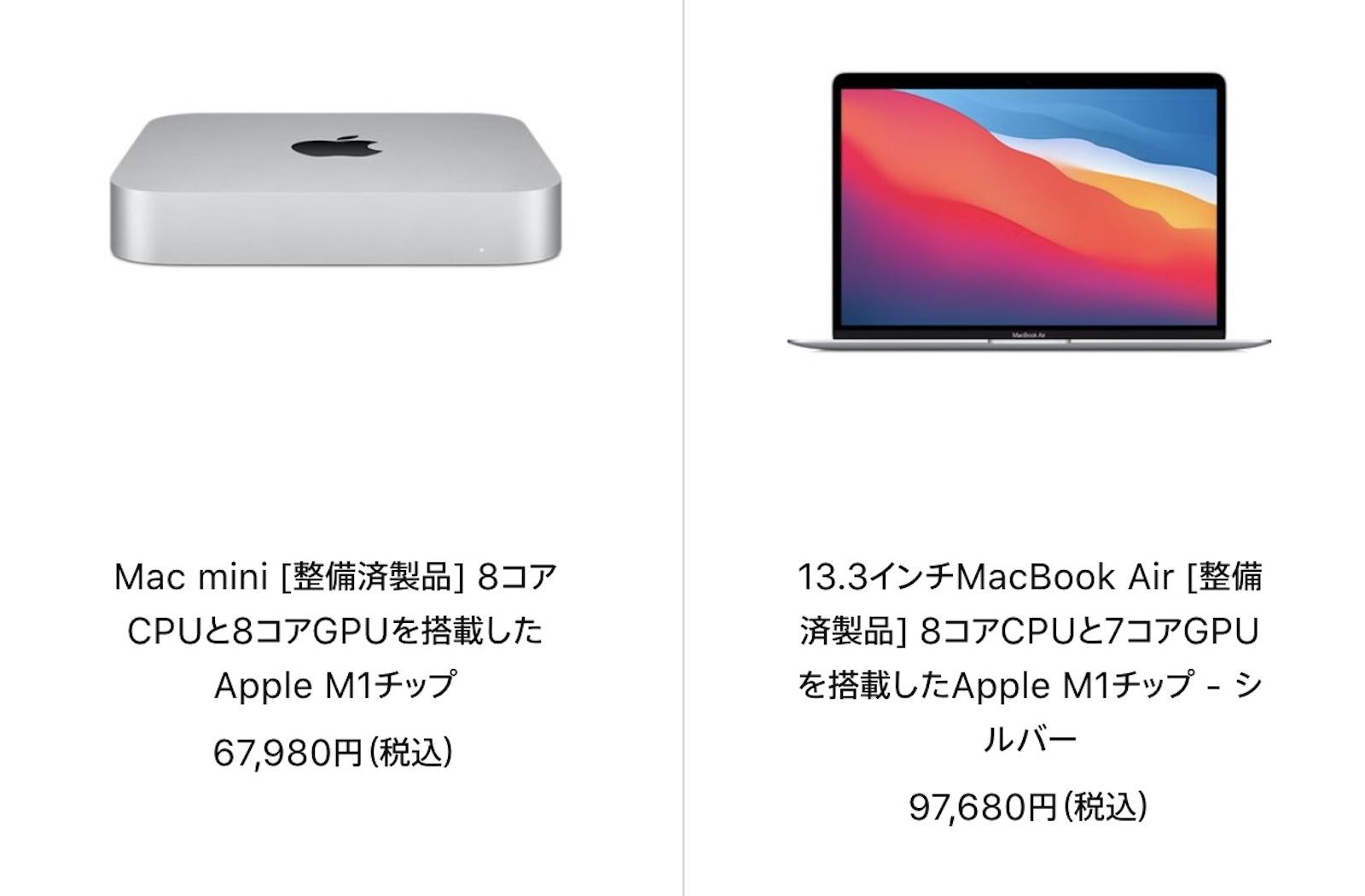 M1 macmini and macbookair refurbished 20210616