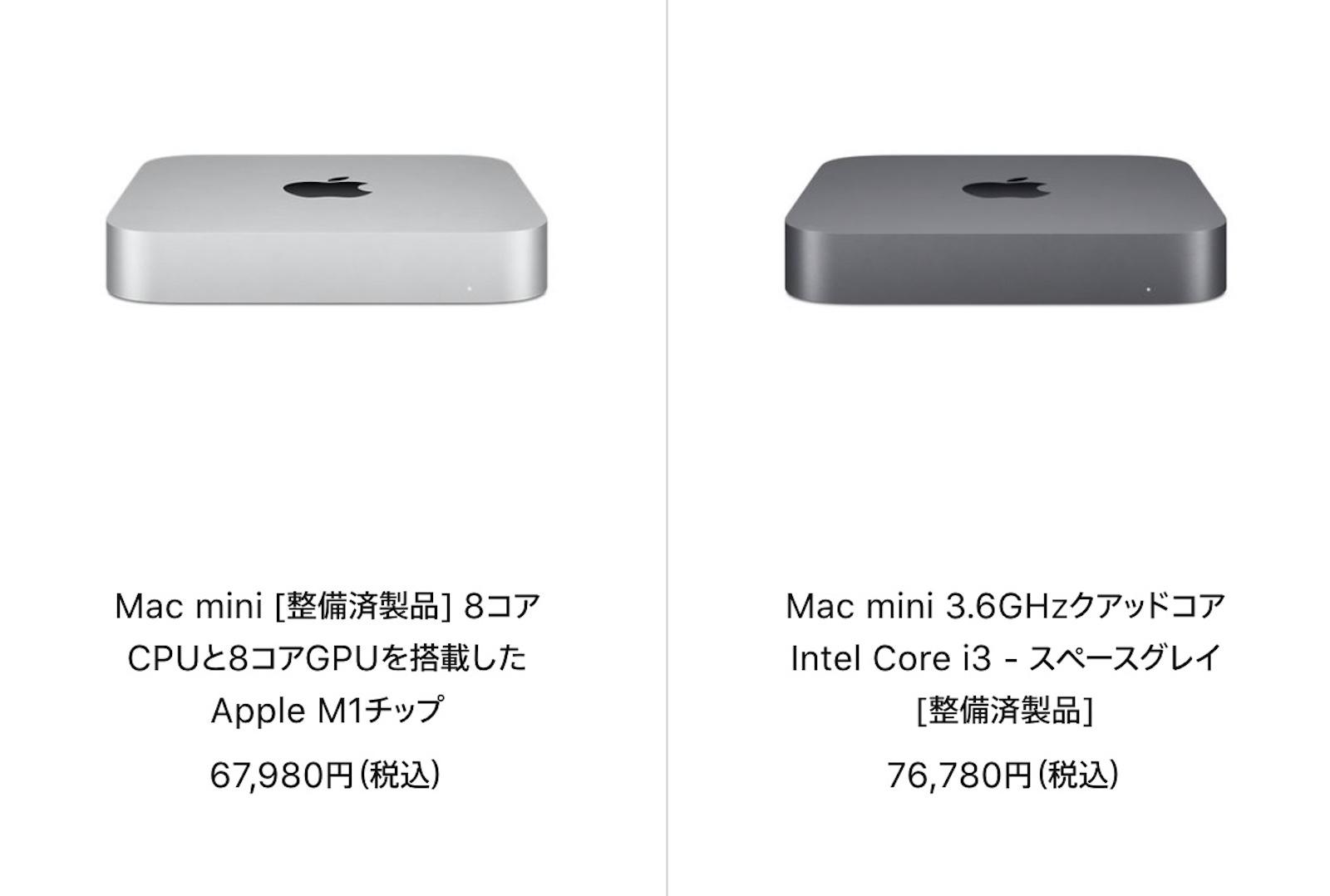 Mac refurbished 20210614