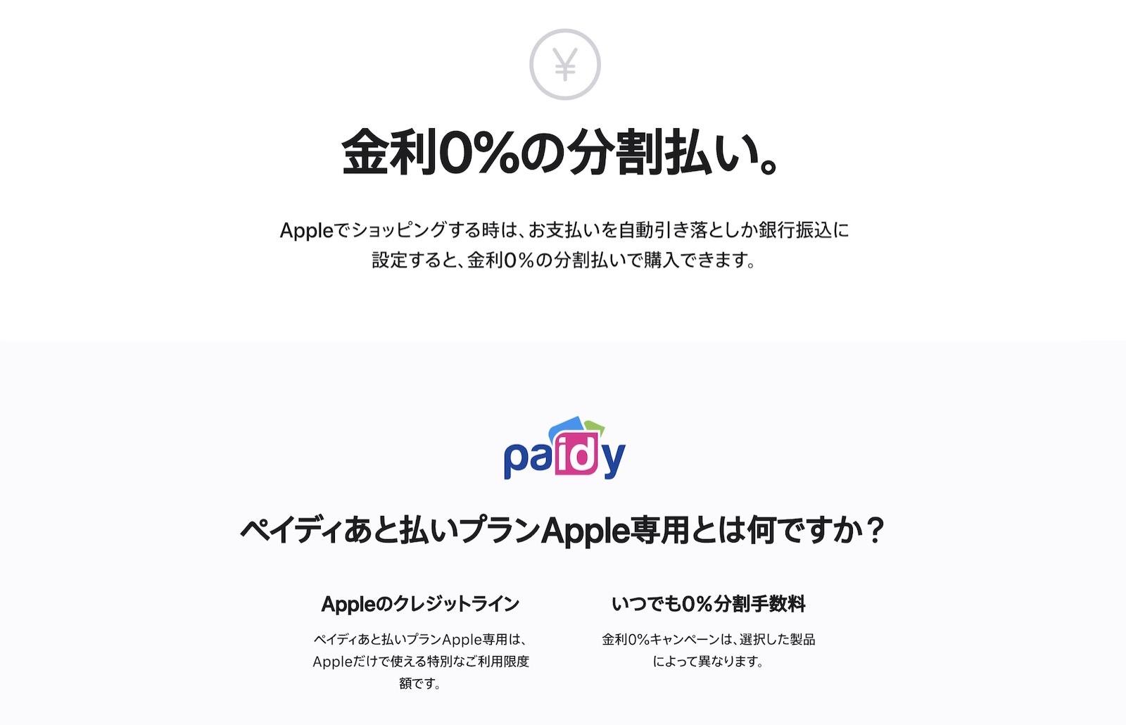 Paidy financing apple