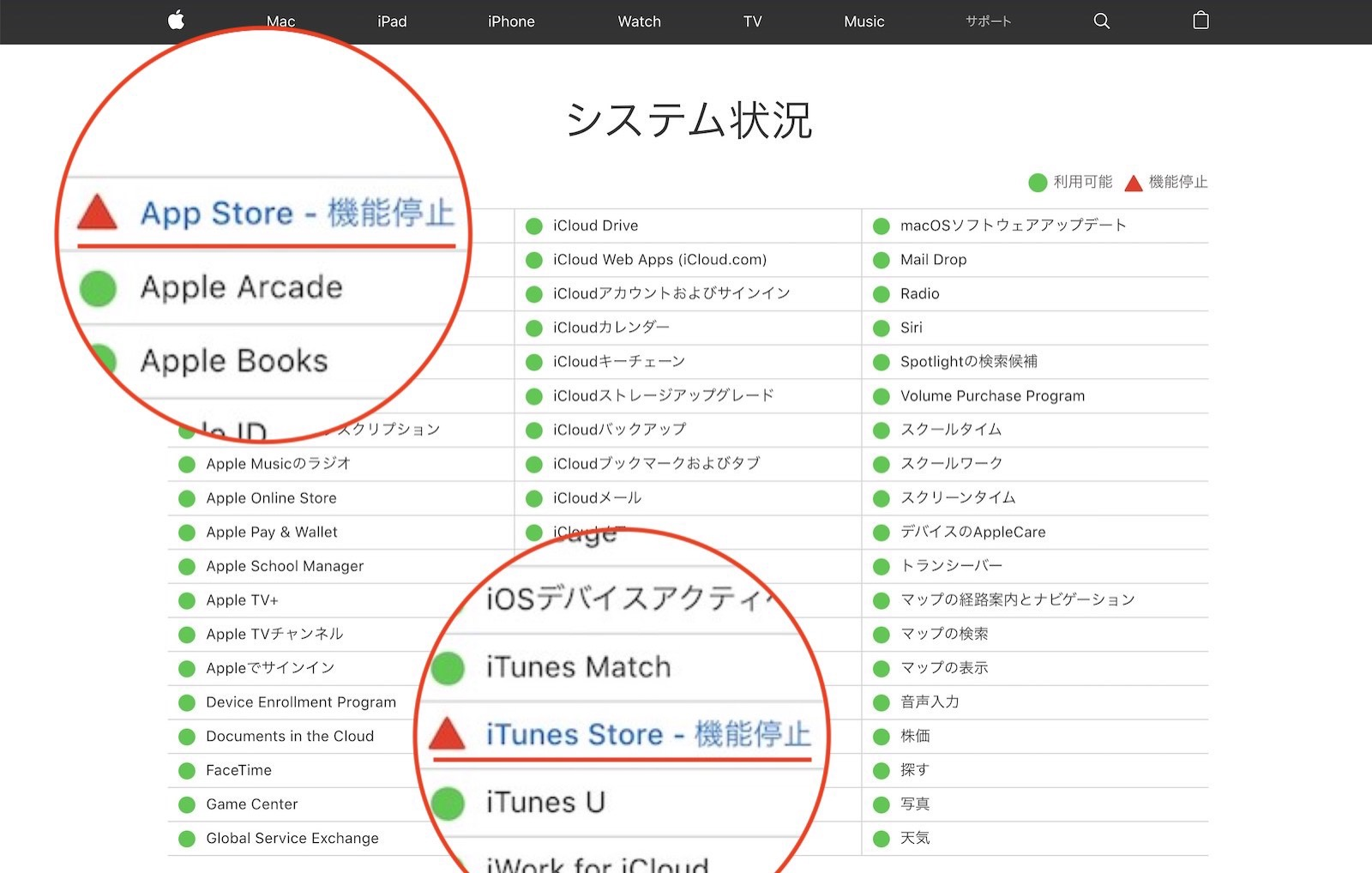 App Store and iTunes Store is down