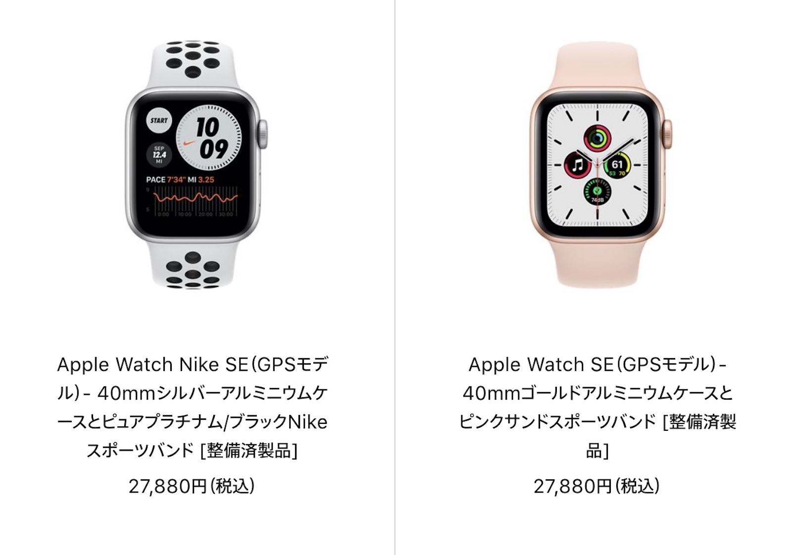 AppleWatch Refurbished model 2021 07 16