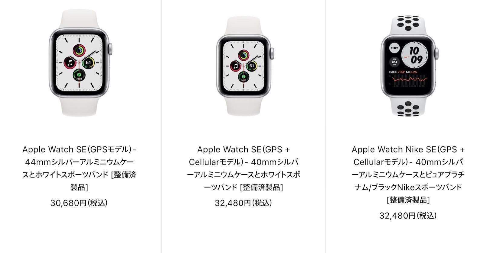 AppleWatch-Refurbished-model-2021-07-26.jpg