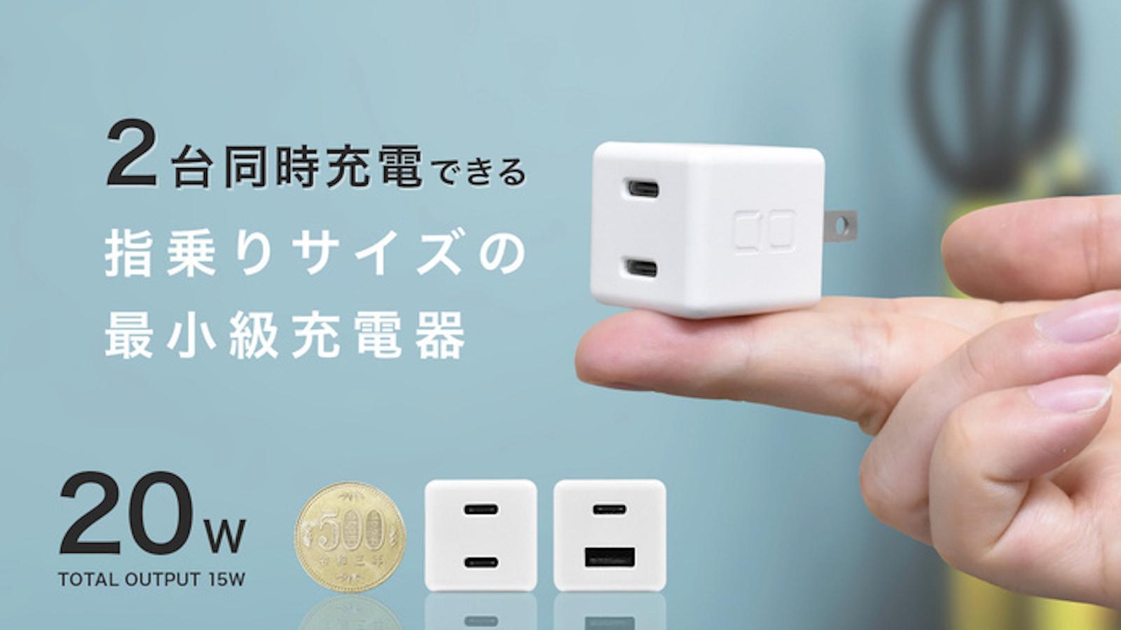 CIO 20cm USB Charger Makuake 1