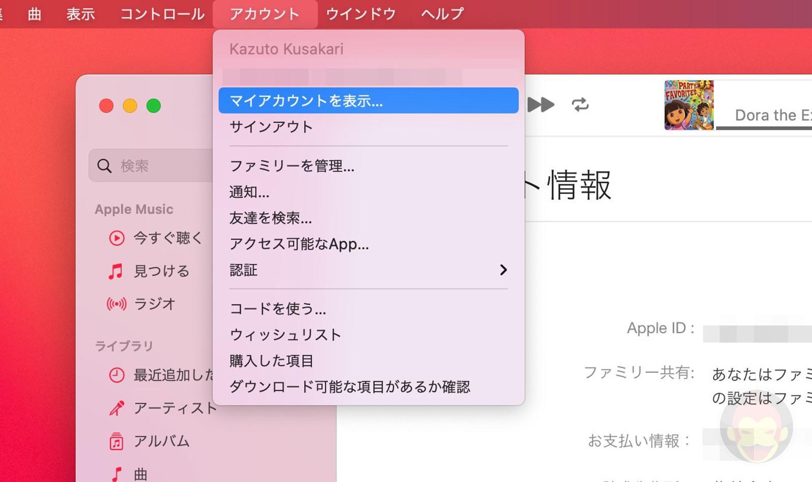 Mac Apple ID Music Account Verification Error 04
