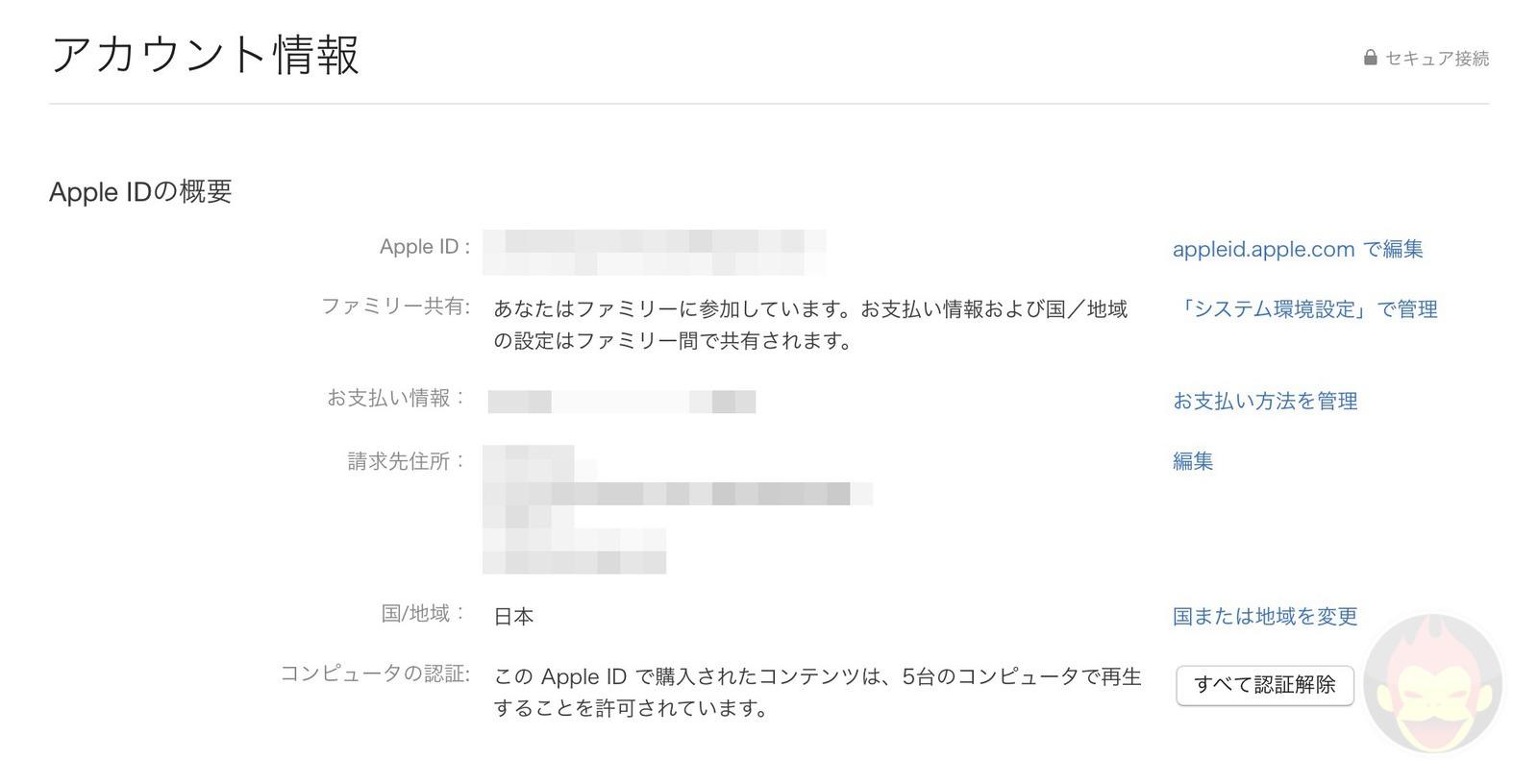Mac Apple ID Music Account Verification Error 05