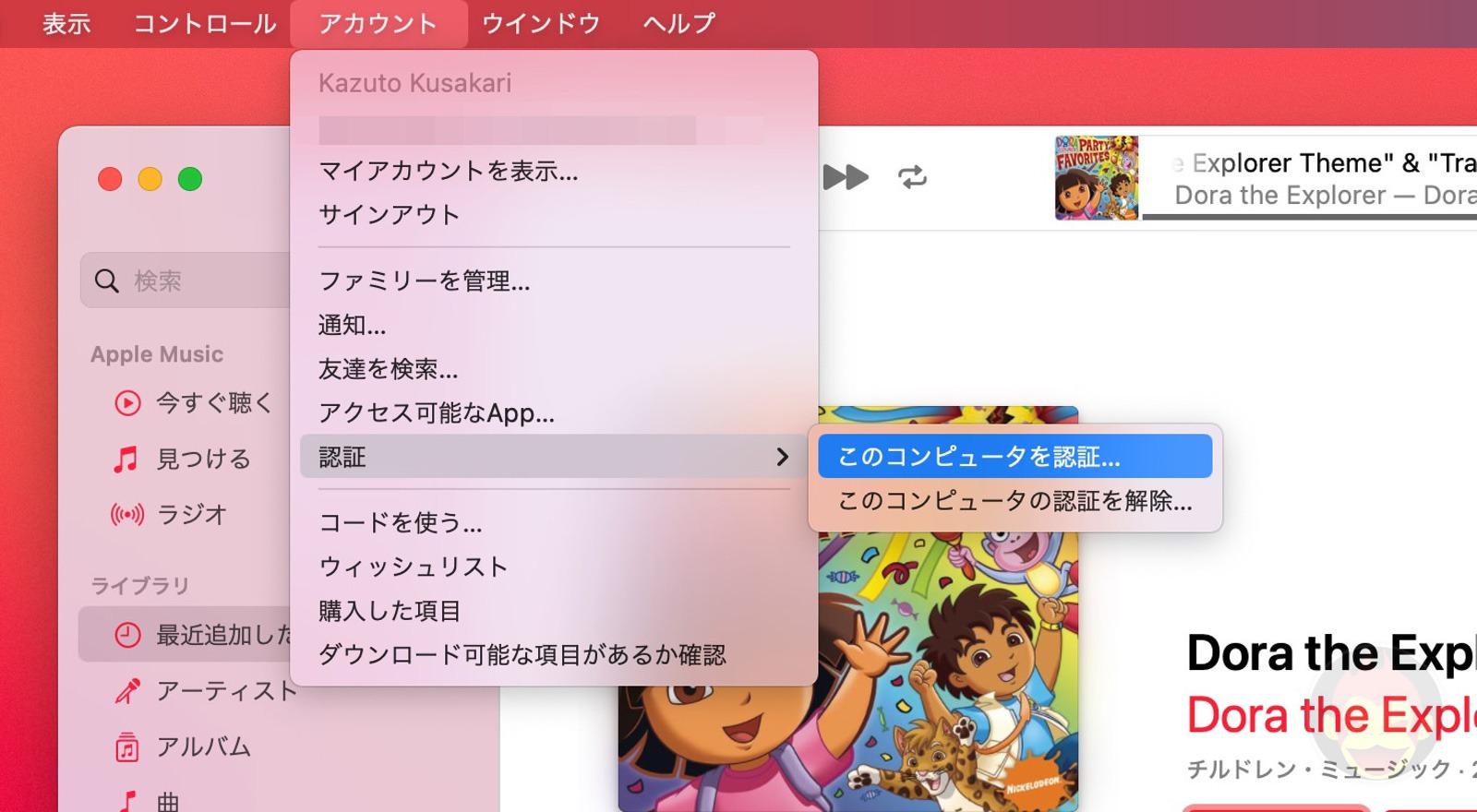 Mac Apple ID Music Account Verification Error 08