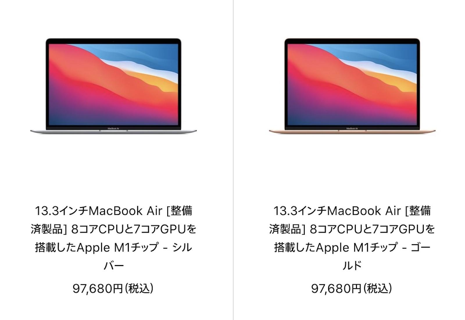 Mac Refurbished model 2021 07 05