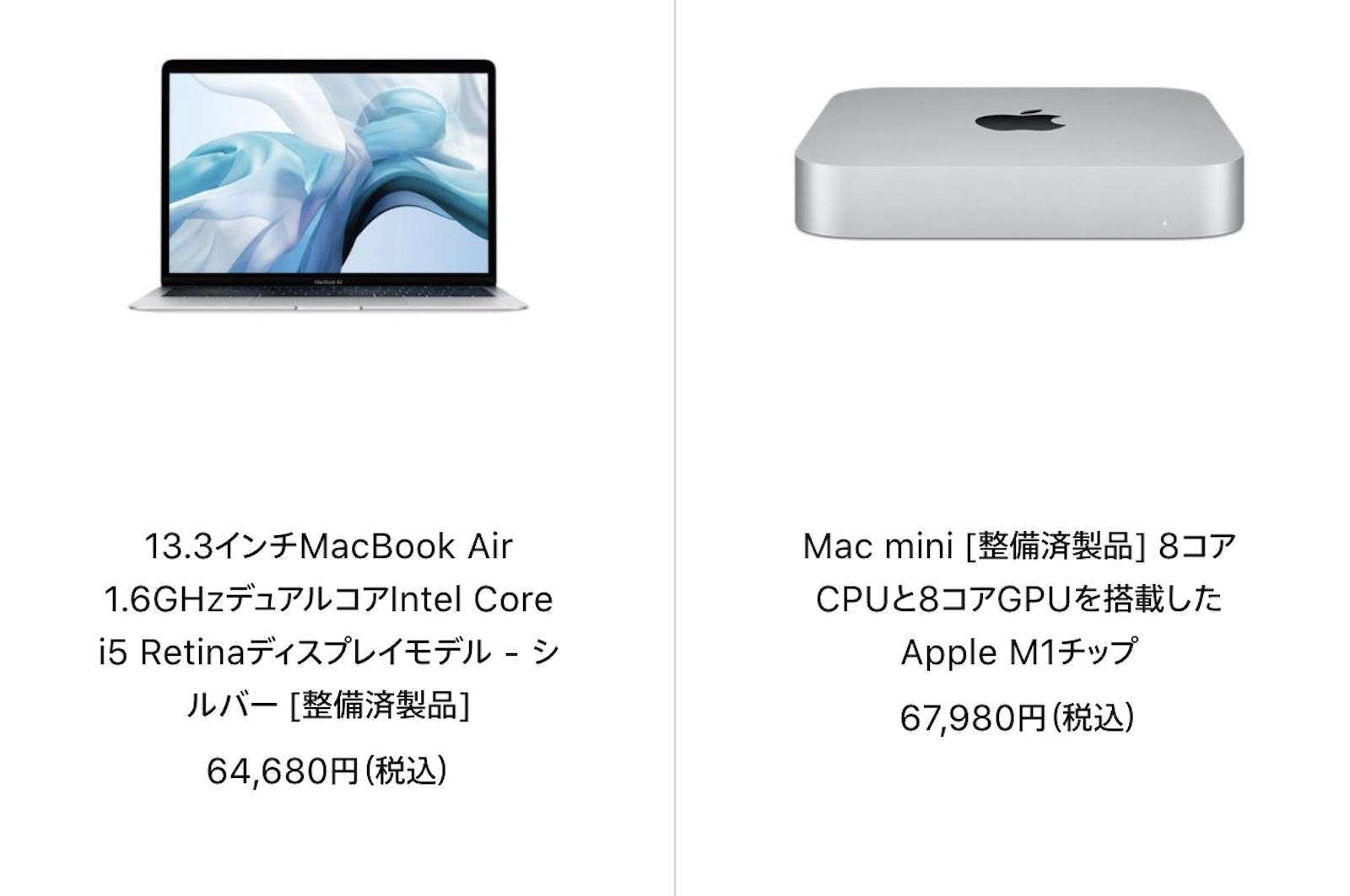 Mac Refurbished model 2021 07 07