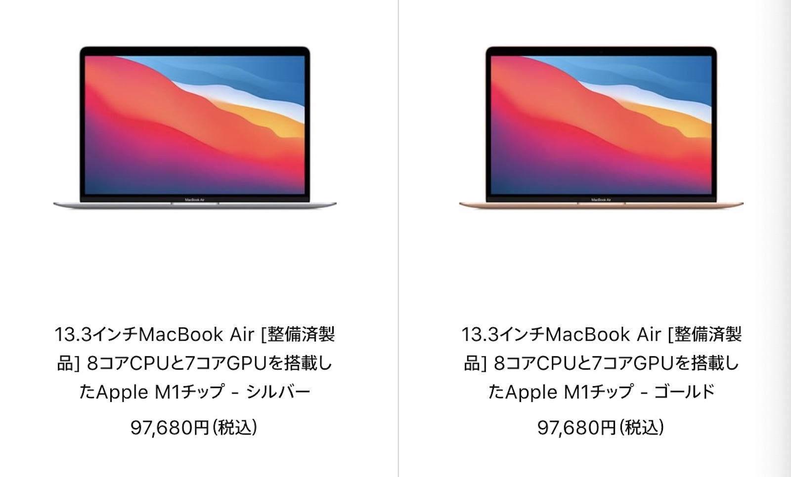 Mac Refurbished model 2021 07 09