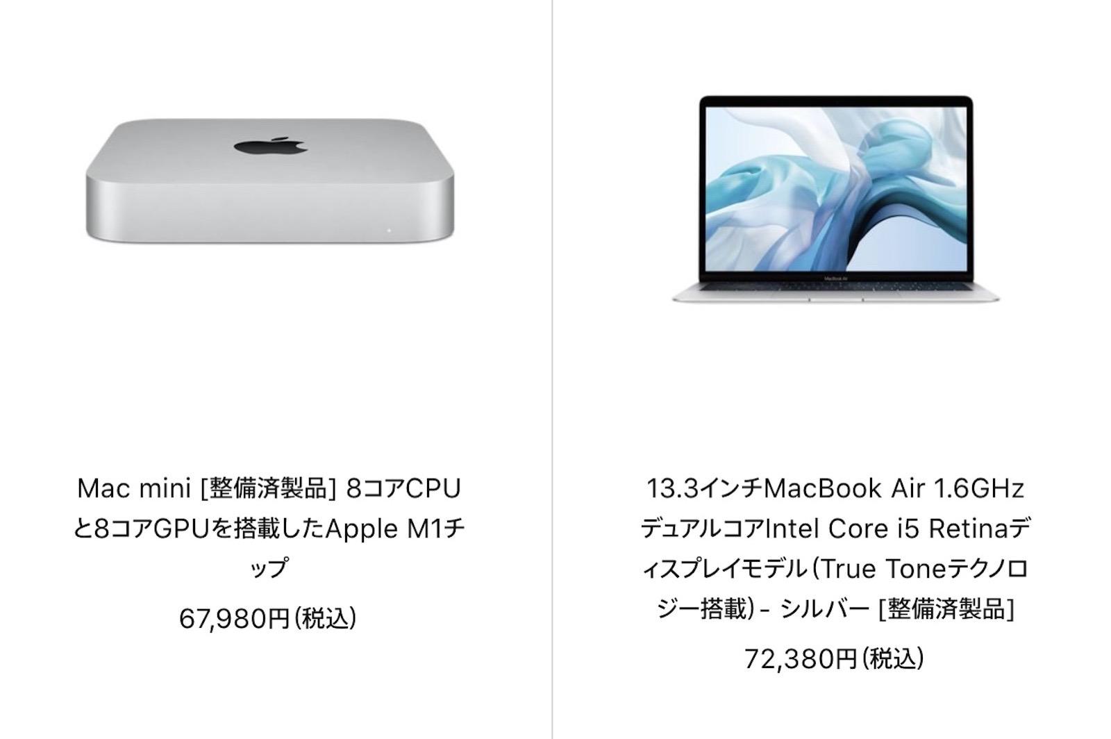 Mac Refurbished model 2021 07 14