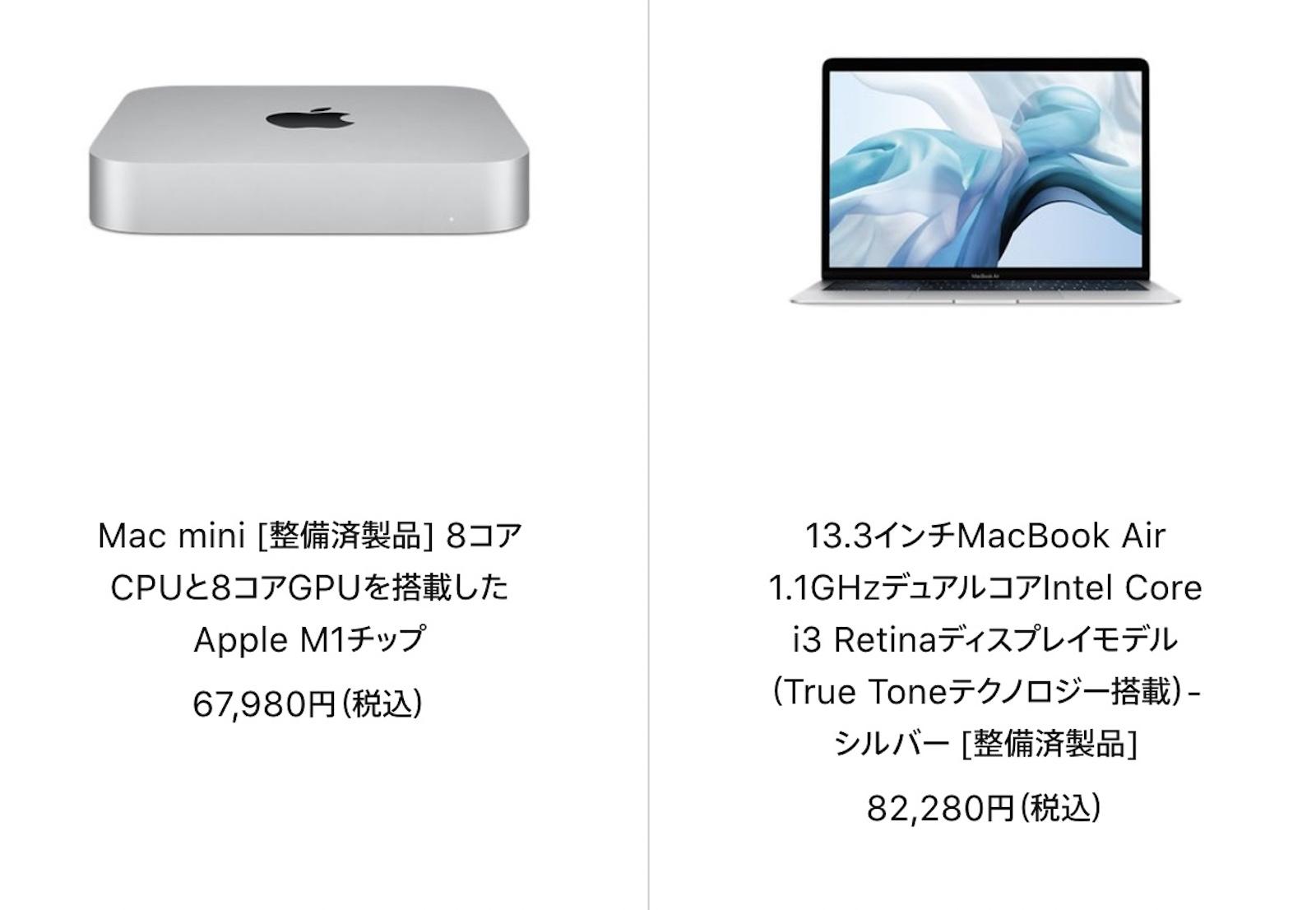 Mac Refurbished model 2021 07 21