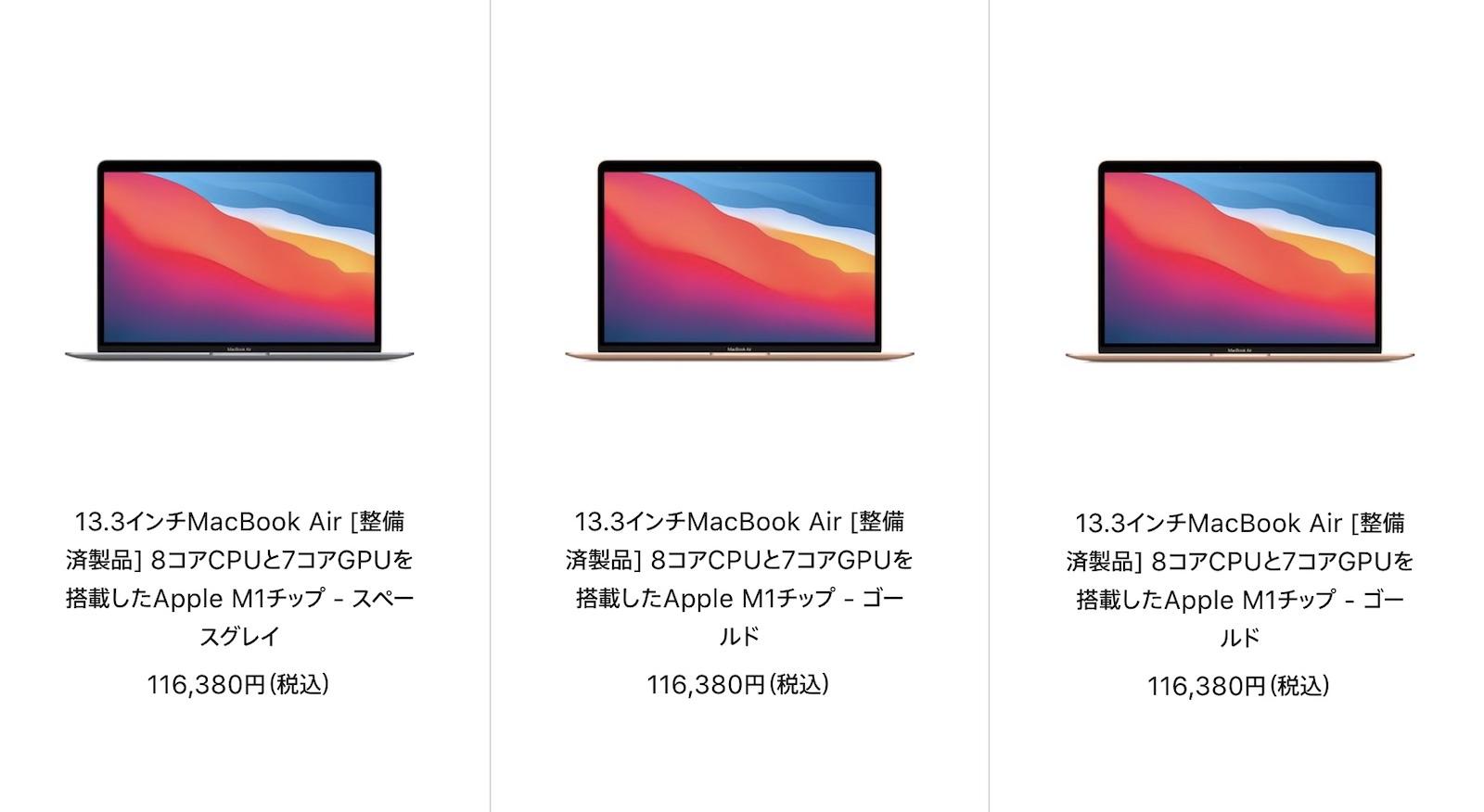 Mac Refurbished model 2021 07 26