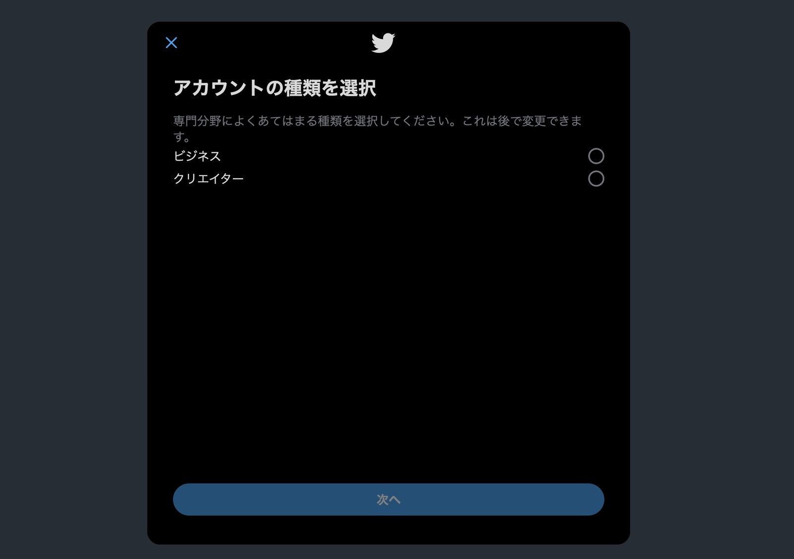Twitter for Professionals 01