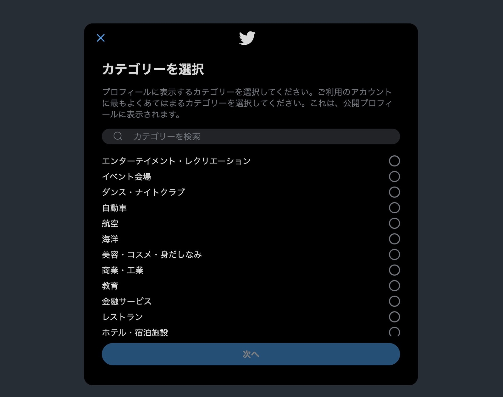 Twitter for Professionals 03