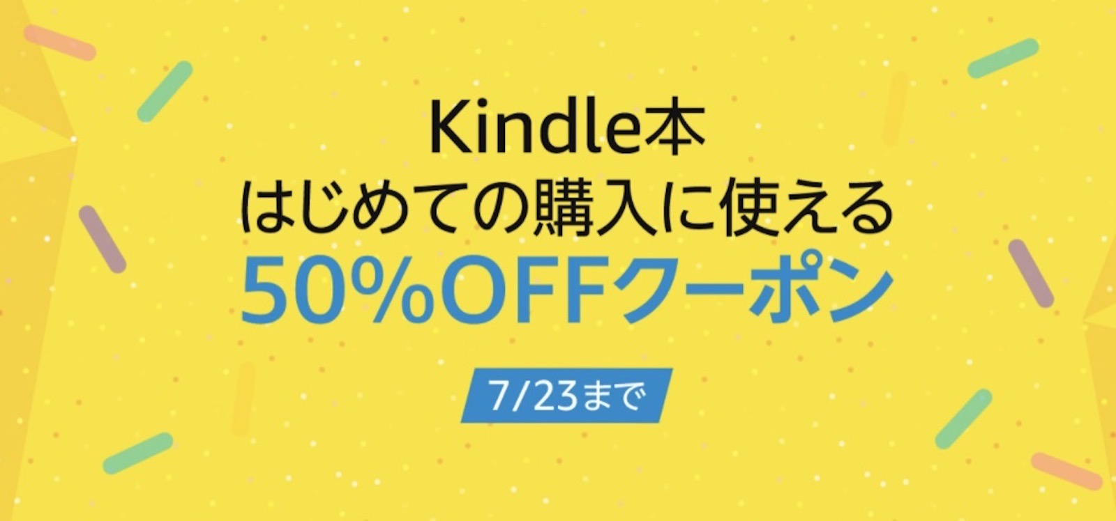 First kindle book 50percent off campaign