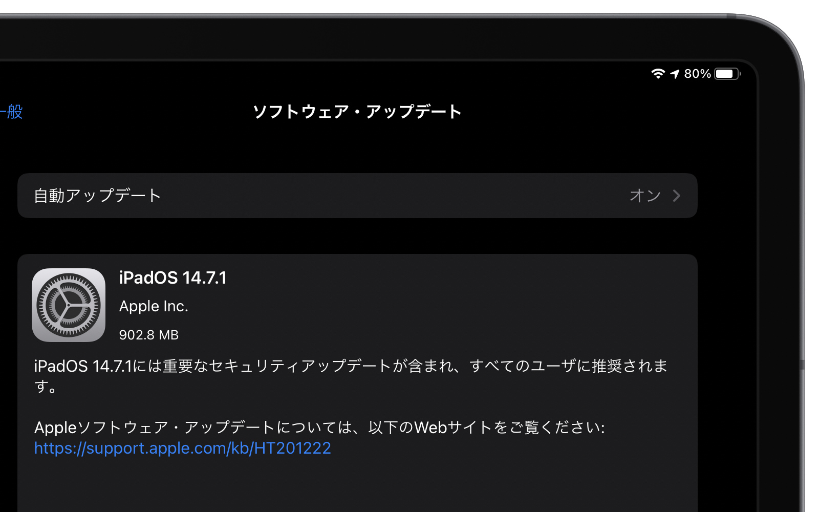 IPadOS14 7 1 update