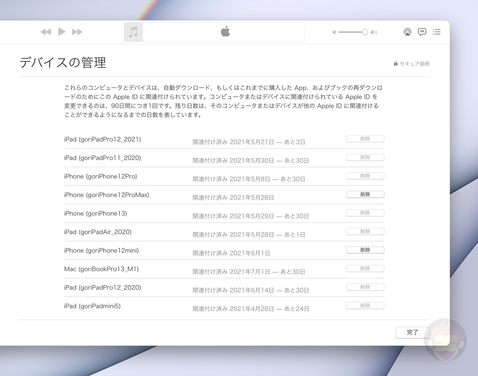 ITunes AppleMusic Error Device Usage 01