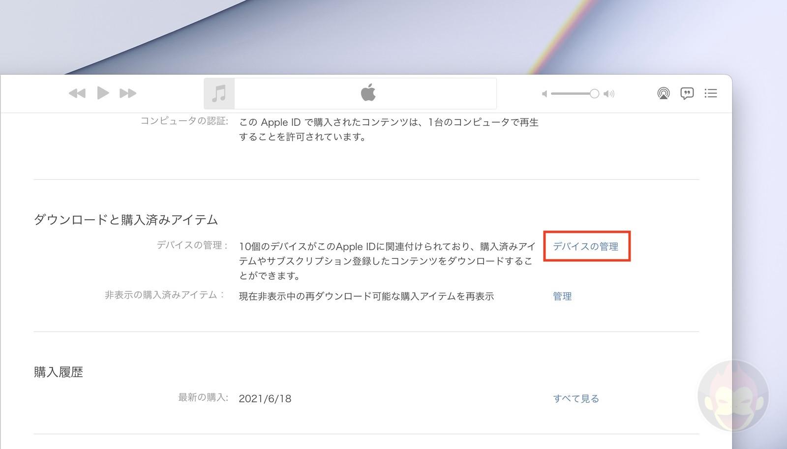 ITunes AppleMusic Error Device Usage 05