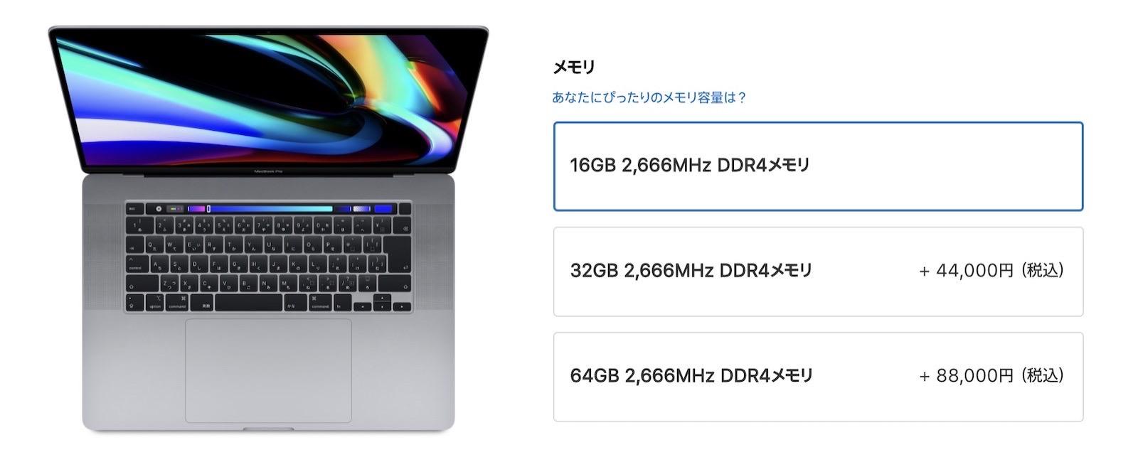Intel 16inch macbookpro ram