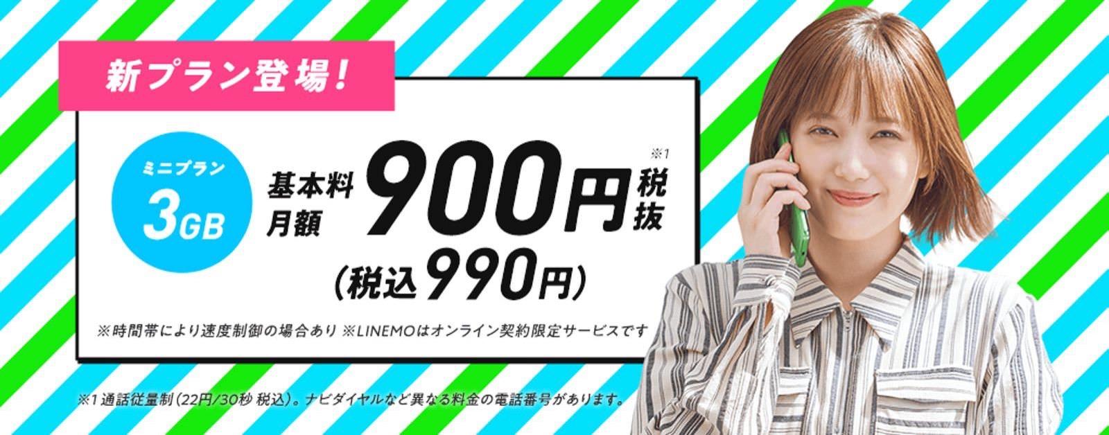 Linemo 990yenplan