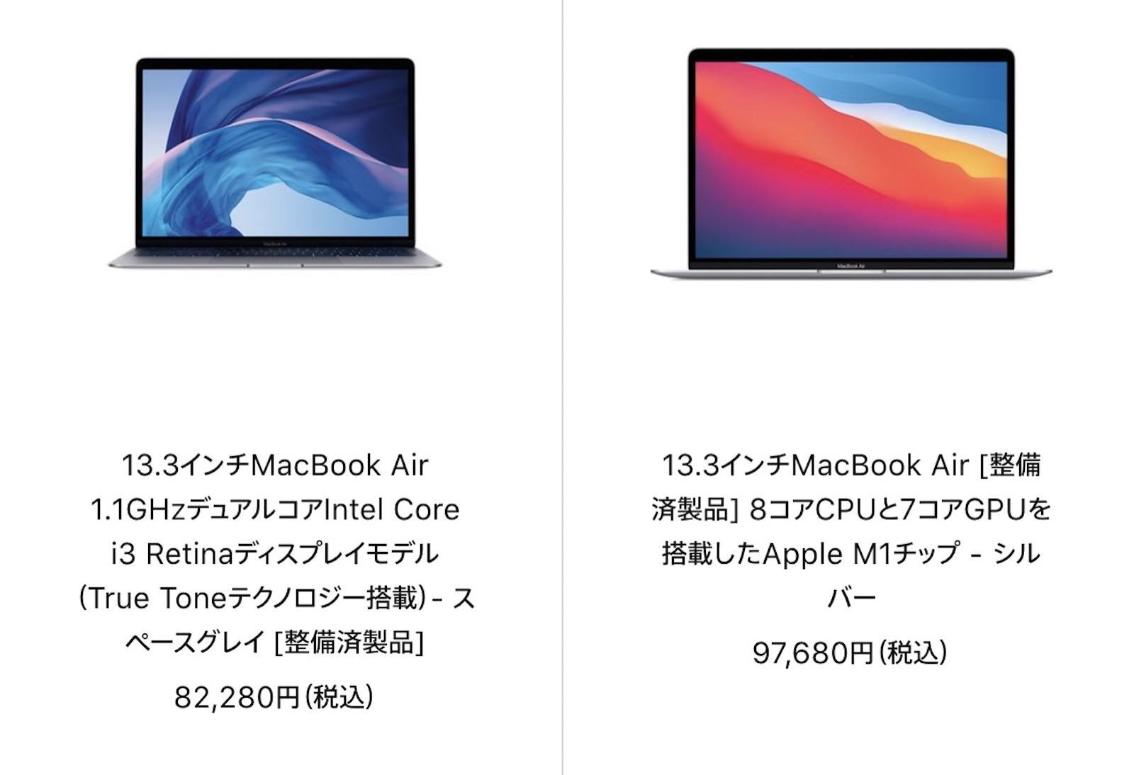 M1 or intel macbookair Mac Refurbished model 2021 07 25
