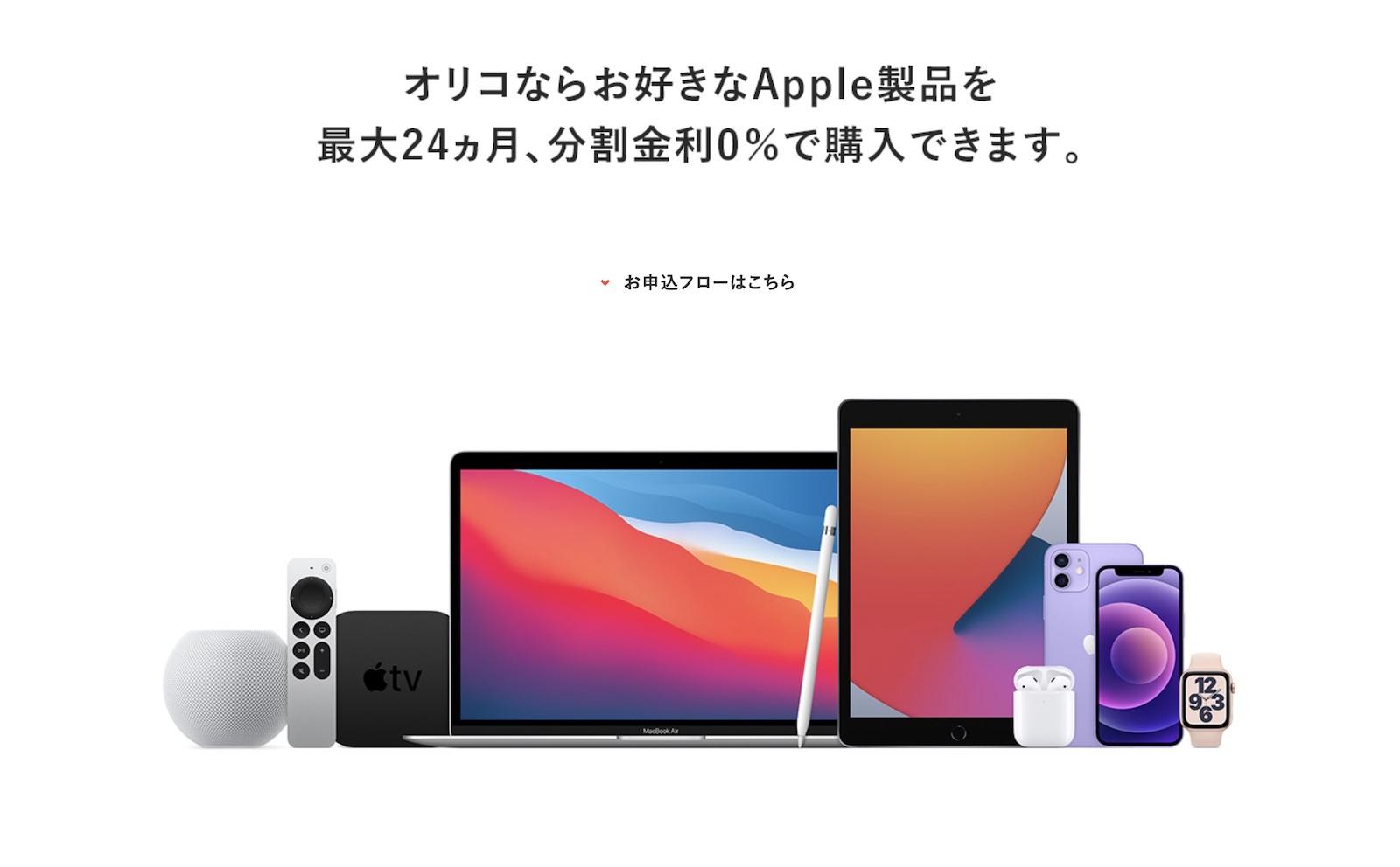 Orico apple shopping loan