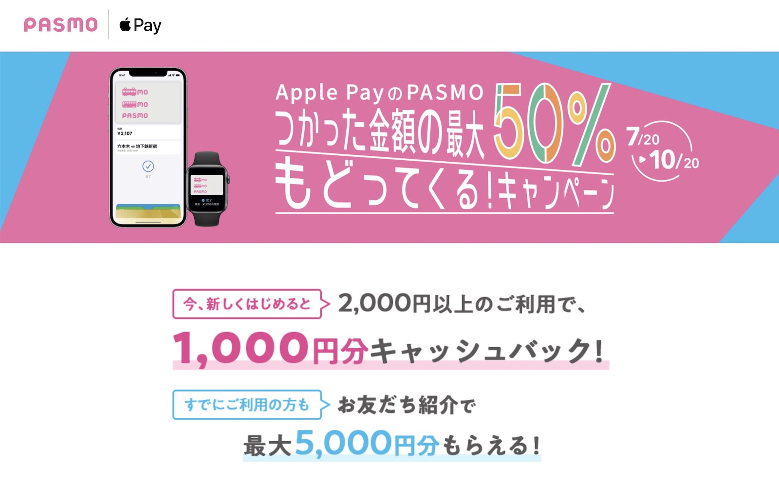 Pasmo apple pay campaign
