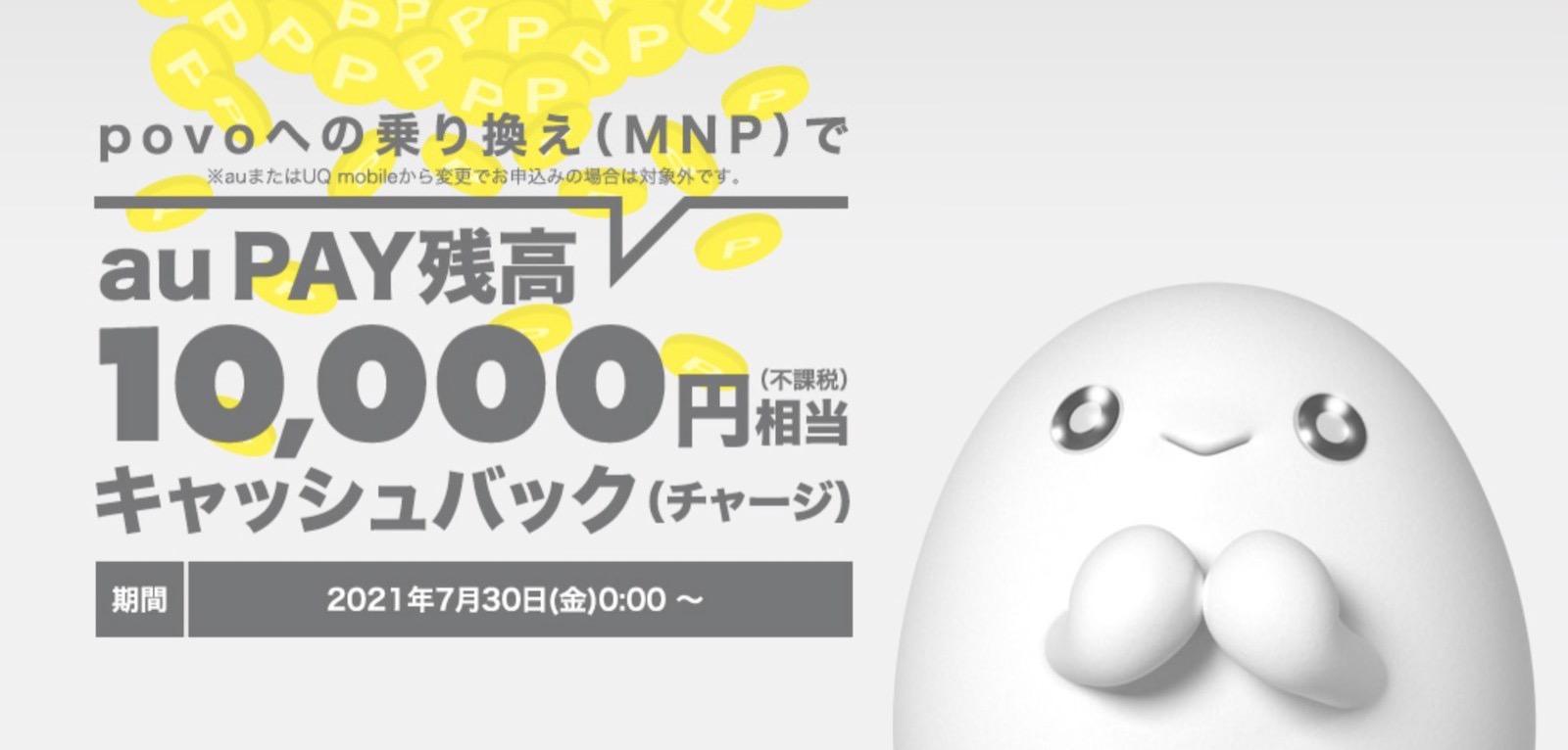 Povo mnp campaign