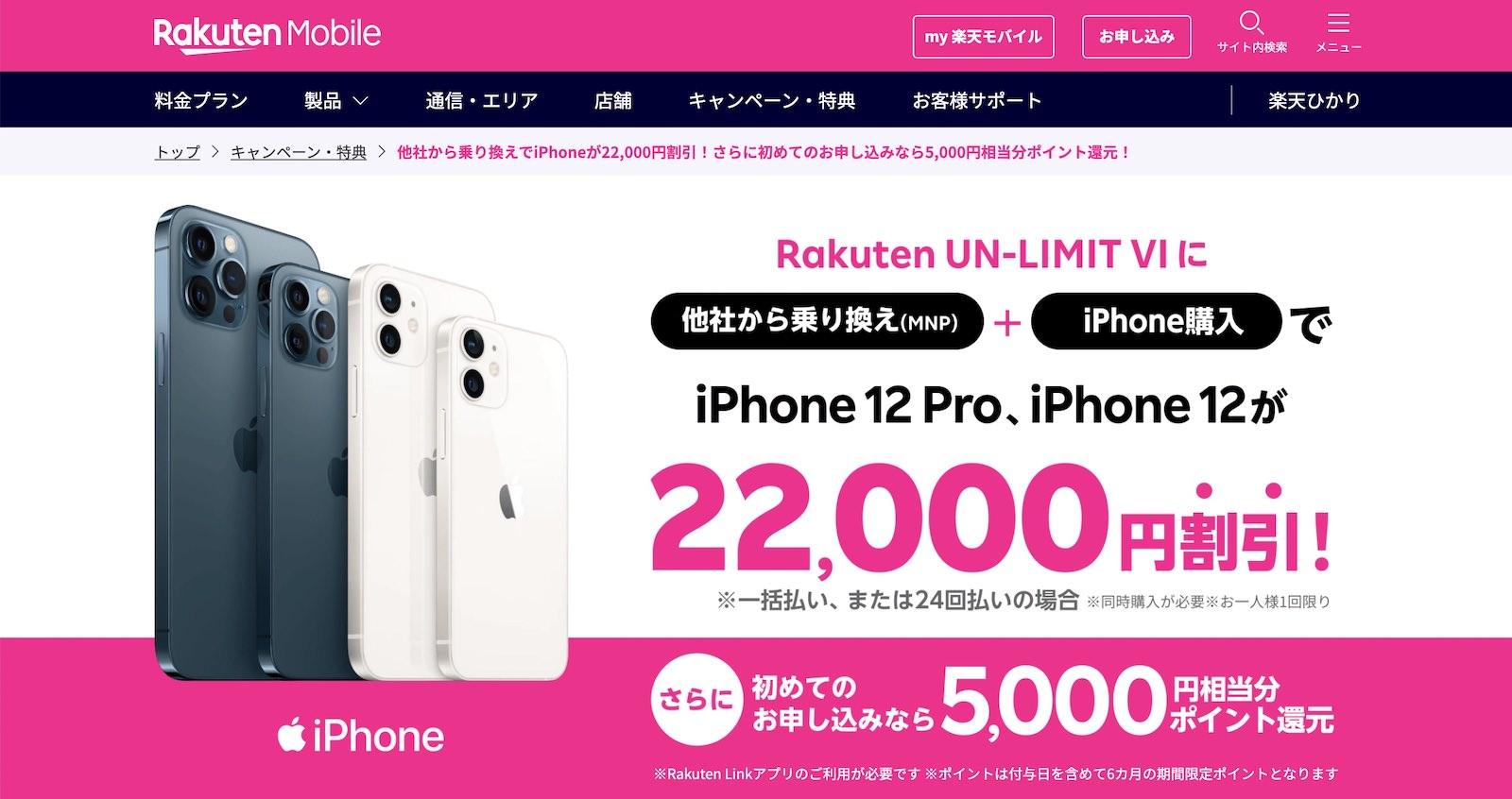 Rakuten mobile iphone campaign