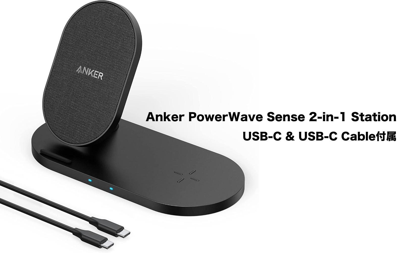 Anker Powerwave station 2 in 1