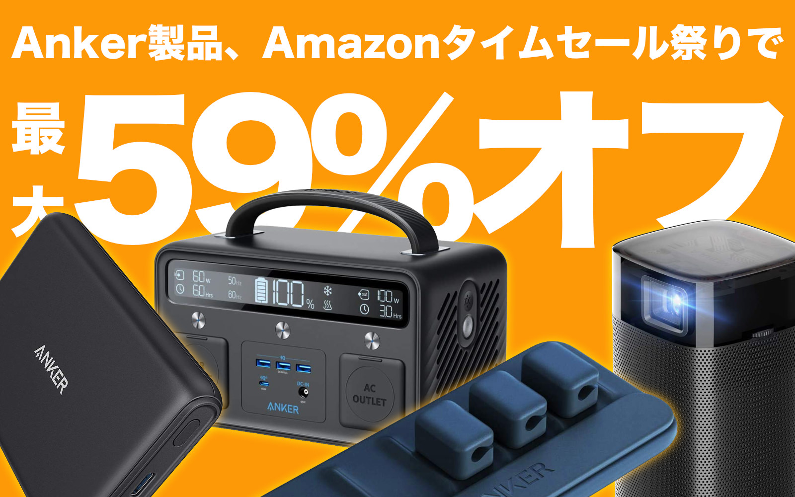 Anker Products AmazonTimeSaleFes202108