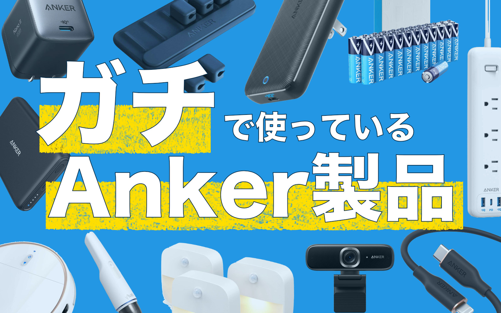 Anker Products I Use Daily