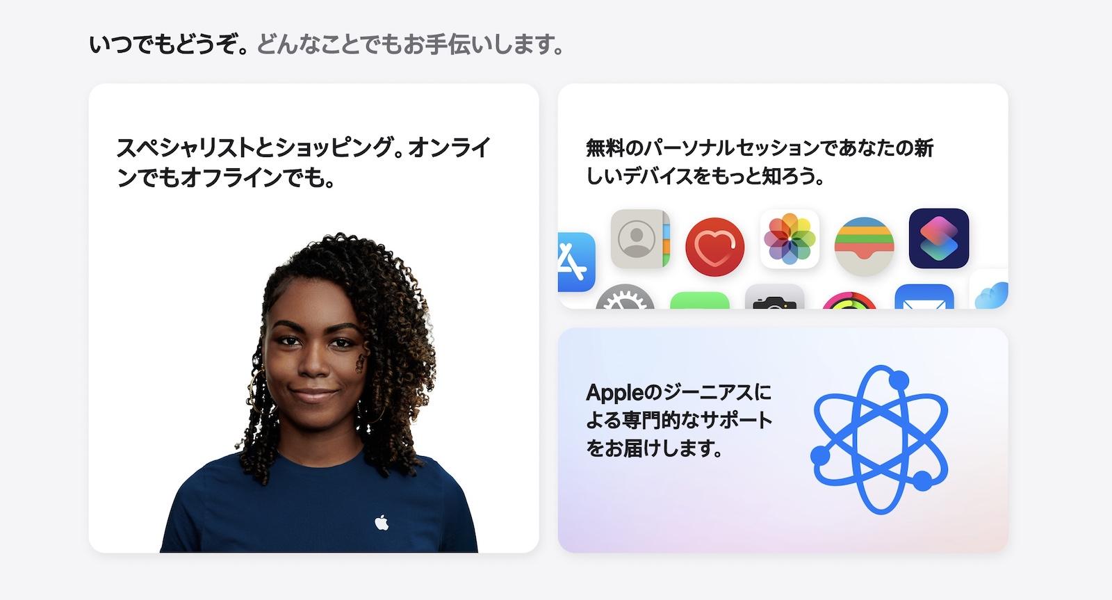 Apple Store for beginners