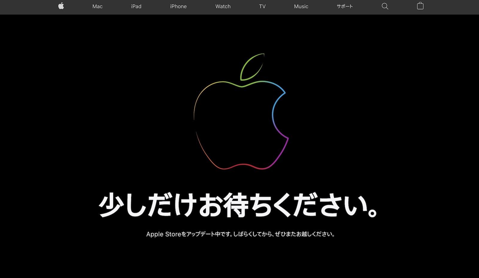 Apple Store id in maintenance